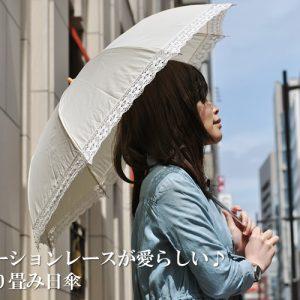 【Nouvel Japonais】トーションレース 晴雨兼用 折りたたみ傘