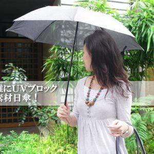 紫外線対策 UV対策 レディース メンズ 遮光 遮熱 折り畳み日傘 スパッタリング日傘 ギフト