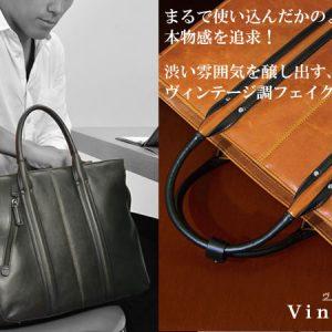 【VINTAGE(ヴィンテージ)】 2WAY 2層式 ビジネスバッグ ヴィンテージレザー調 A4対応