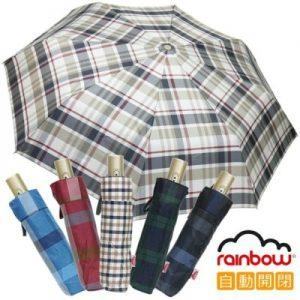 【Rainbow】イタリアワンタッチ自動開閉式 折りたたみ傘