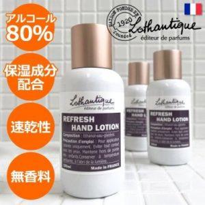 【Lothantique】フランスロタンティック社リフレッシュハンドローション