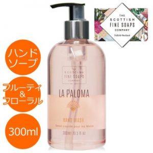 【SCOTTISH FINE SOAPS】ハンドウォッシュ液体石鹸(ラ・パロマ)