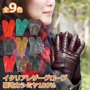 ラブ カシミヤ100% ライニング レザー 手袋
