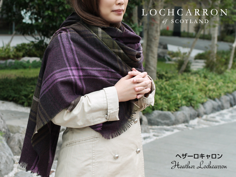 【Lochcarron of scotland(ロキャロン)】英国王室ご愛用 タータンチェック カシミヤ混薄手大判ストール
