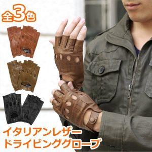 ドライビンググローブ 半指 おすすめ 本革 手袋 レザー メンズ Men's 男性 指なし 指切り イタリアブランド AntonioMurolo