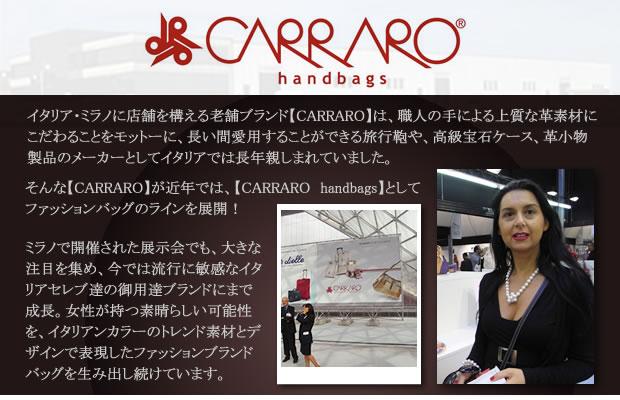 carraro(カラーロ)バッグ