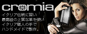 cromia(クロミア)バッグ