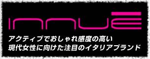 innue(イヌエ)バッグ