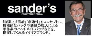 sanders(サンダース)バッグ