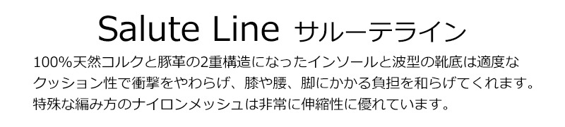 【ARCOPEDICO(アルコペディコ)】