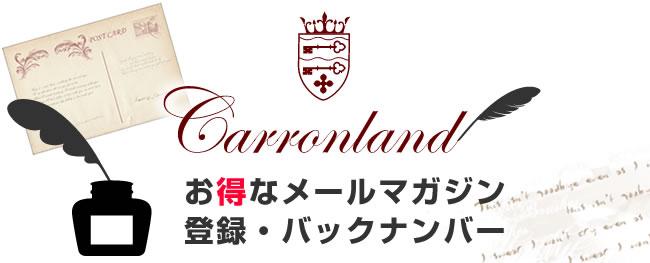 キャロン国メールマガジン登録・バックナンバー