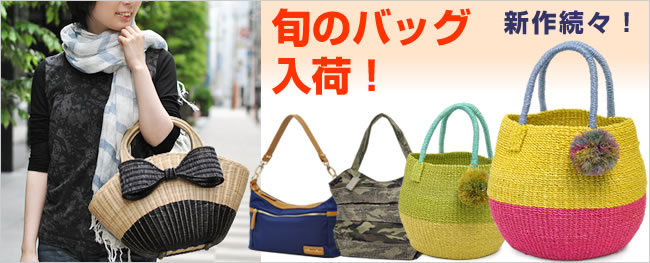 2014年春の新作バッグやお財布の通販。Orobianco、MAXIMA、注目の新作バッグなど。