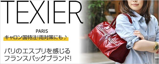 texier(テキシエ)バッグ フランス製