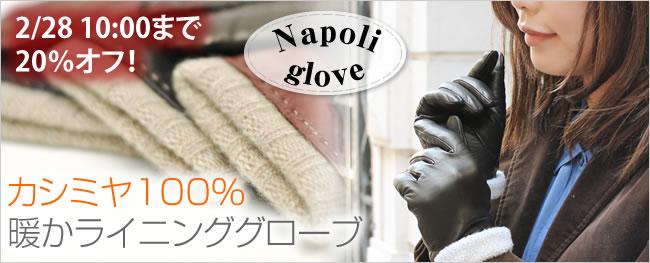 キャロン国本店・発!グローブの本場ナポリに特注!真冬も暖かカシミヤ100%ライニンググローブが20%オフ!