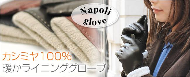 キャロン国本店・発!グローブの本場ナポリに特注!真冬も暖かカシミヤ100%ライニンググローブ