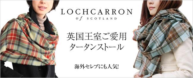 ロキャロン(Lochcarron of scotland)の英国王室ご愛用、タータンストール!大人気・今売れています。