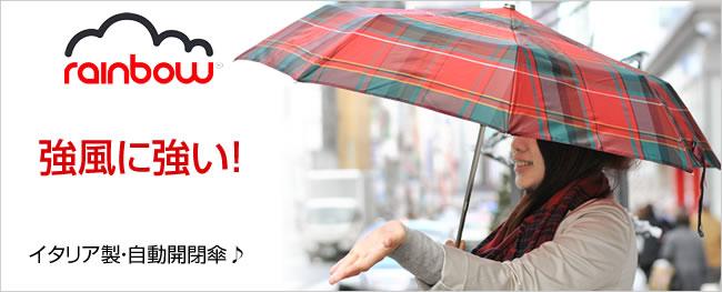 キャロン国本店・発!イタリアブランドrainbow(レインボウ)の強風に強くて骨が折れにくい特許付き自動開閉傘!