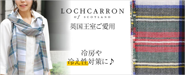 ���L������(Lochcarron of scotland)�̔����Čy���X�g�[���B�Ă͗�[��A�₦���̕�ɂ������߁I