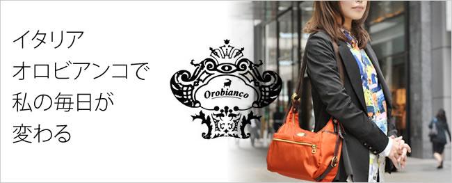 Orobianco(オロビアンコ)イタリアブランドのバッグ