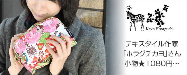 イラストレーター・ホラグチカヨの革小物、バッグのブランド【KayoHoraguchi(カヨホラグチ)】