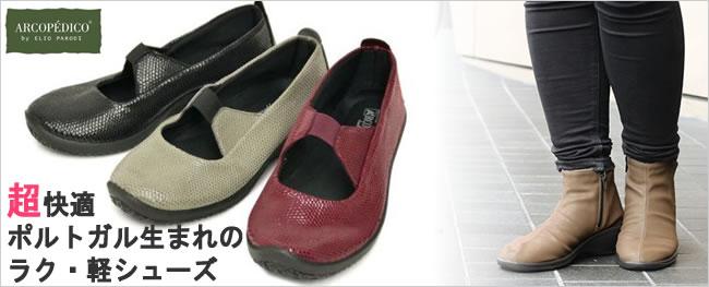 キャロン国本店・発!汚れたら、丸洗い靴。旅、レジャー海川でも活躍!ポルトガルコンフォートシューズブランド