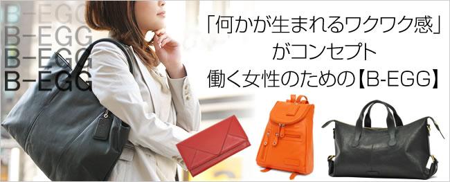 【BーEGG(ビーエッグ)】キャロン国オリジナルブランドのバッグ