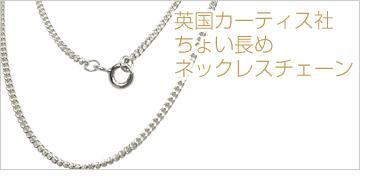 ラブスプーンペンダント用・別売り50cmサイズネックレスチェーン
