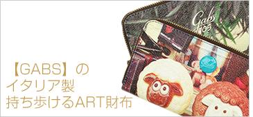 財布・長財布・革財布 【GABS(ガブス)】のアートプリントPVC財布