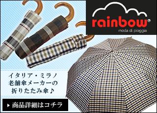 メンズ・折りたたみ傘