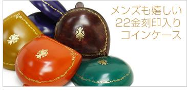 財布・長財布・革財布 【peroni(ペローニ)】のコインケース