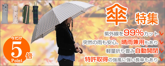 雨傘、日傘特集