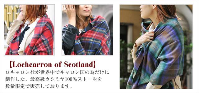 【Lochcarron of Scotland】ロキャロン社・カシミヤ100%ストール