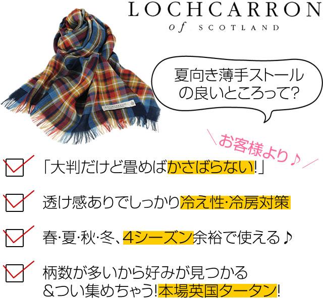 【Lochcarron of Scotland】ロキャロン・ピュアウール100% 薄手大判ストール