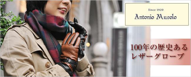 【Antonio Murolo(アントニオムローロ)】のレザーグローブ、手袋・革手袋
