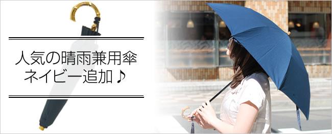 キャロン国本店・発!UVカットもオシャレにしたい!人気の晴雨兼用傘、新色追加!