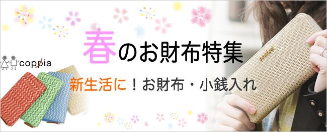 キャロン国本店!お財布カテゴリ、新作登場!
