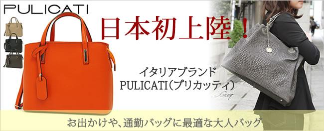 【coppia(コッピア)】キャロン国直接買い付けのバッグ