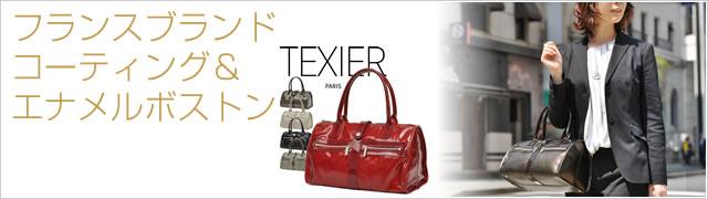 フランス製にこだわったコーティング&エナメルレザーボストンバッグ。