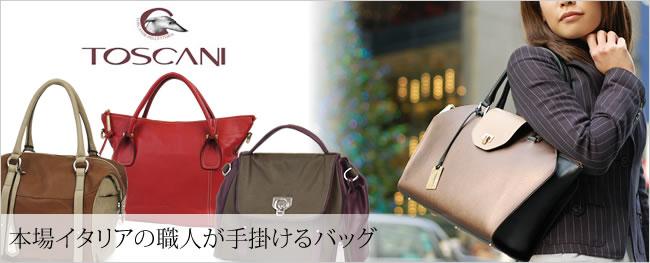 TOSCANI(トスカーニ)のブランドバッグ
