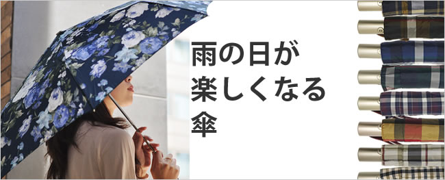 【Nouvel Japonais】、イタリア製の【Rainbow】の傘
