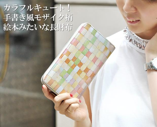 【coppia】ラウンドファスナー長財布