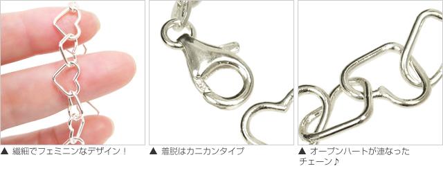 【Curteis】英国製ハートブレスレット 詳細