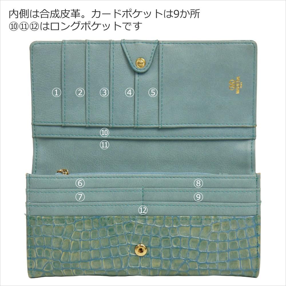 【MADERA】イタリアンエナメルレザーかぶせポケット付き長財布 詳細