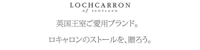 英国王室ご愛用ブランド。ロキャロンのストールを、贈ろう。