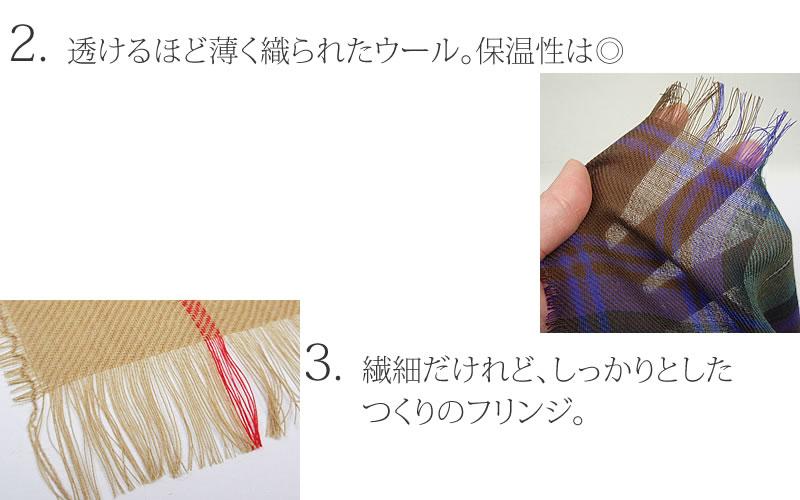 透けるほど薄く織られたウール。繊細だけれど、しっかりとしたつくりのフリンジ。