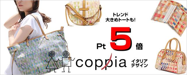 �L���������{�X�E���I�C�^���A�f�U�C���u�����hcoppia(�R�b�s�A)���������|�C���g5�{�I