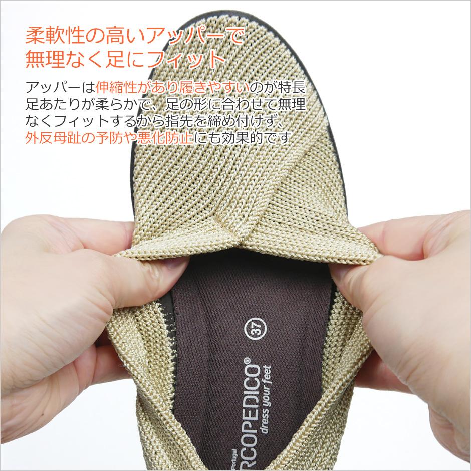 【ARCOPEDICO】<CLASSIC LINE>マイルスポーツ MAILU SPORT詳細