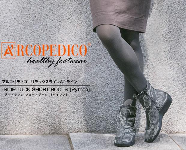 【ARCOPEDICO(アルコペディコ)】サイドタック ショートブーツ