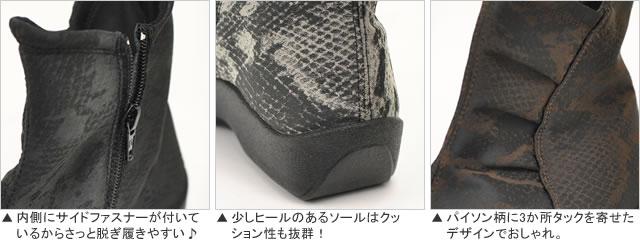 【ARCOPEDICO(アルコペディコ)】サイドタック ショートブーツ 詳細