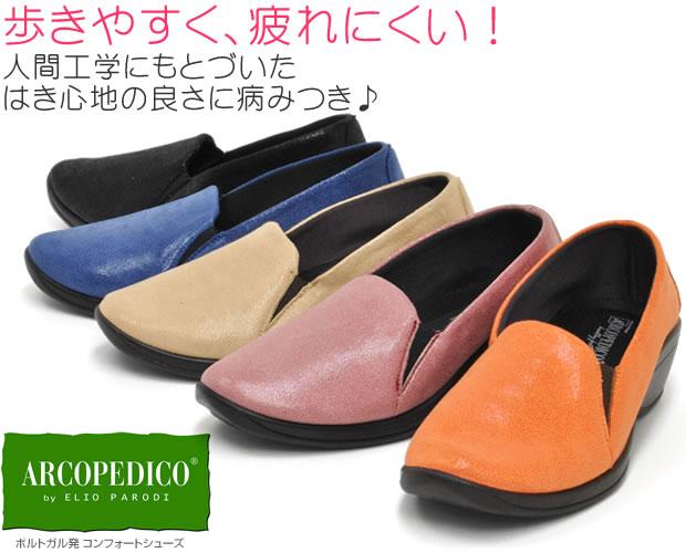 【ARCOPEDICO(アルコペディコ)】スリッポン OPERA(オペラ)